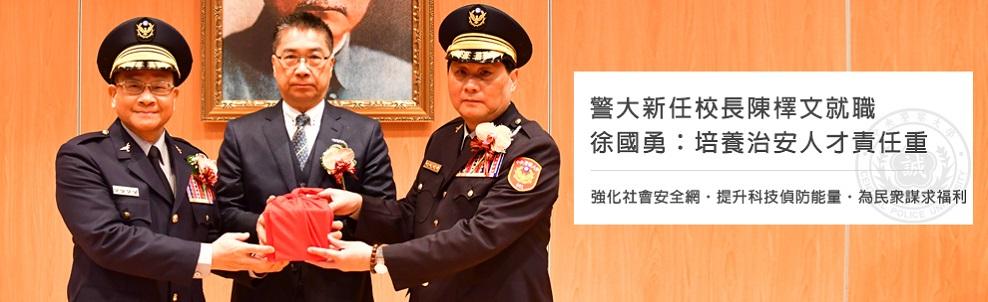 警大新任校長陳檡文就職 徐國勇:培養治安人才責任重