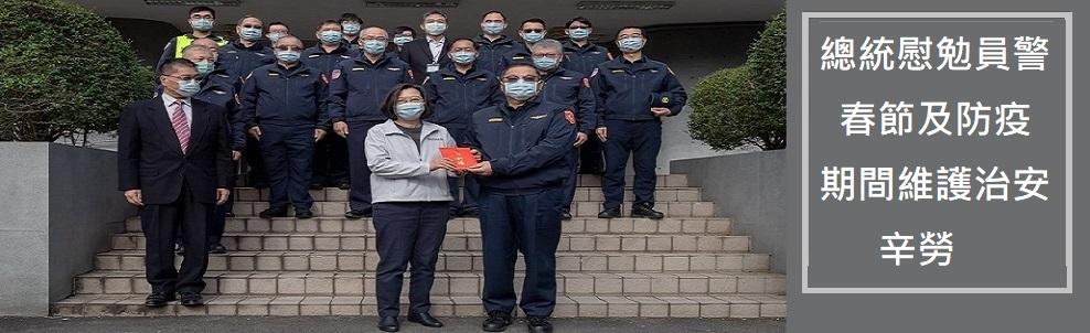 總統慰勉警察防疫期間維護治安辛勞