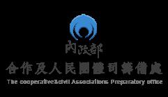 合作及人民團體司籌備處