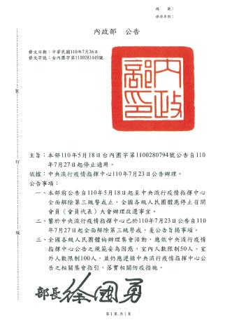停止適用公告-1100281449_page-0001