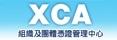 組織及團體憑證(XCA)管理中心