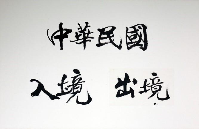 書法大師董陽孜題字.jpg