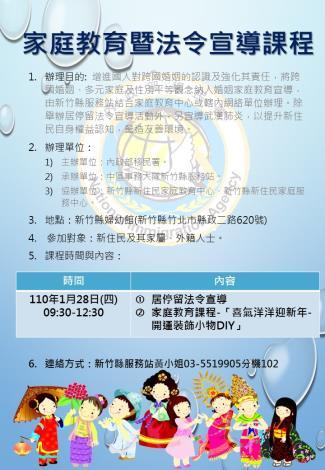 家庭教育暨法令宣導課程海報1100127.JPG