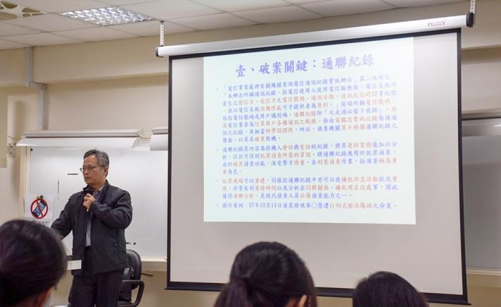 中央警察大學「通訊犯罪偵查科技」專題演講1