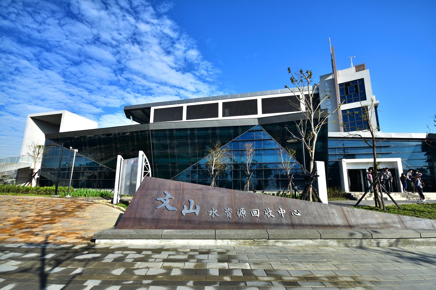 臺中文山水資源回收中心.JPG