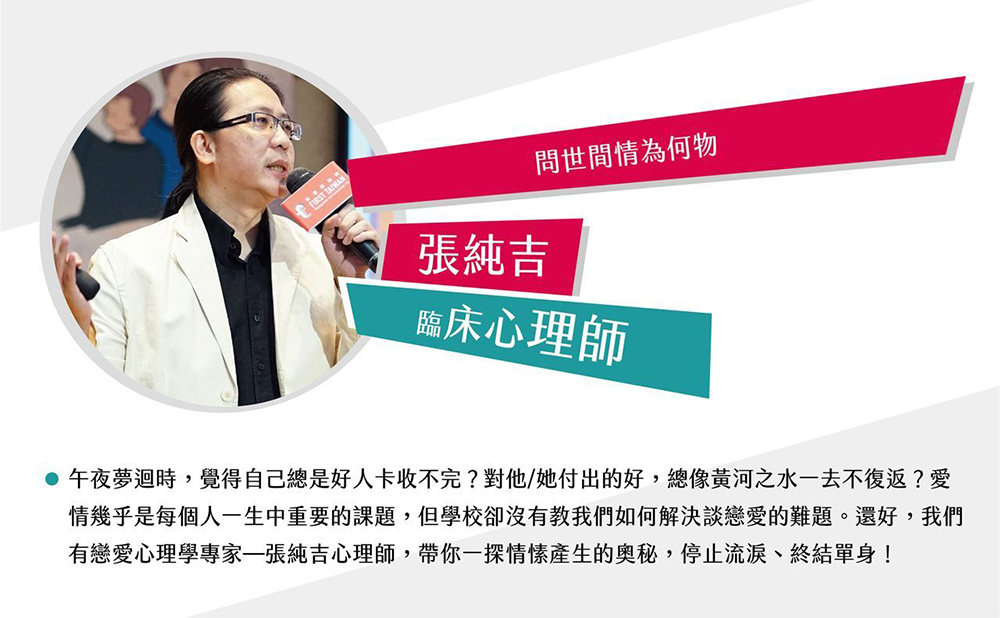 臨床心理師張純吉先生演講「戀愛補習班」1