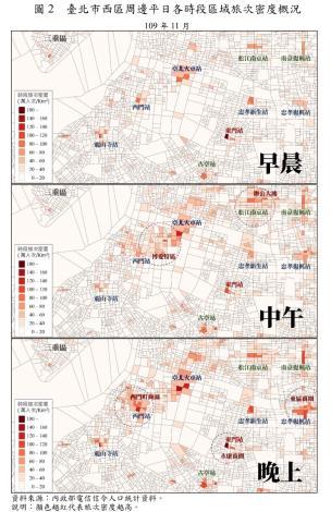 圖2 臺北市西區周邊平日各時段區域旅次密度概況