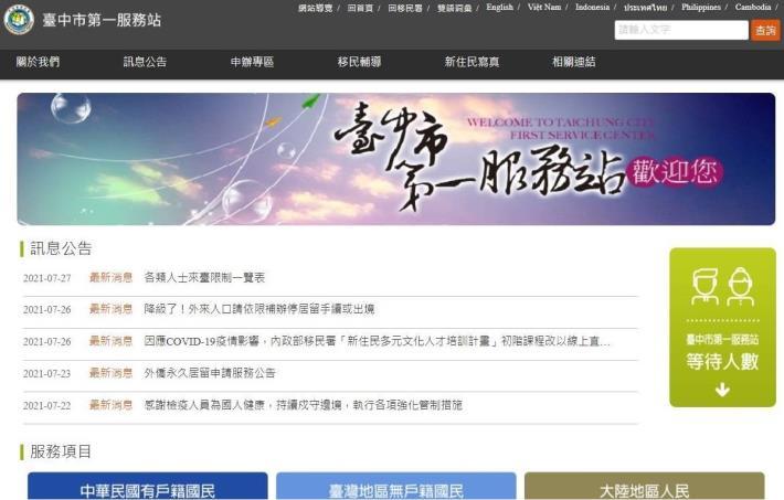 移民署臺中市第一服務站網站-等待人數查詢功能圖
