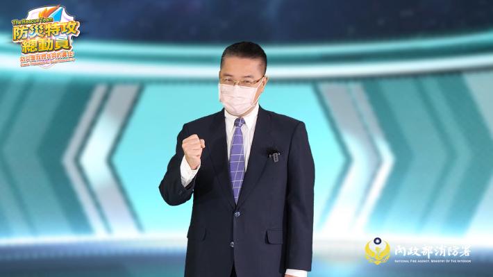 徐國勇部長於110年國家防災日啟動儀式影片致詞