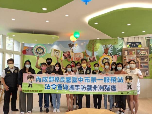 移民署臺中市第一服務站宣導廚餘不回收 全民攜手防堵非洲豬瘟合照