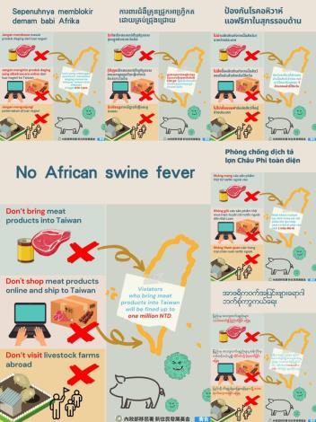家庭教育課程以多語圖卡宣導防治非洲豬瘟