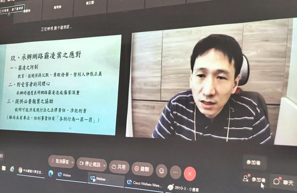 謝子建律師談及承辦網路霸凌