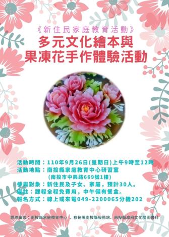 0926活動1