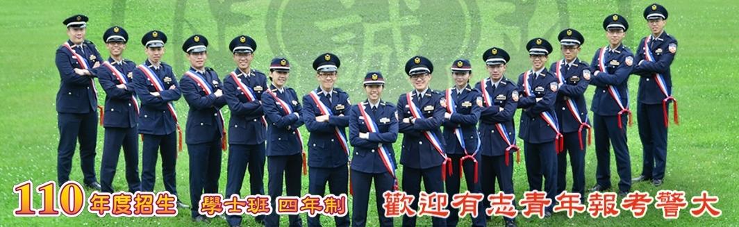 警大110學年度學士班四年制招生入學受理報名
