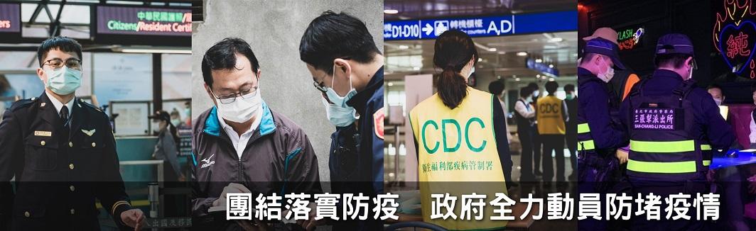 內政部全力動員防堵疫情  籲民眾落實防疫措施 主影像