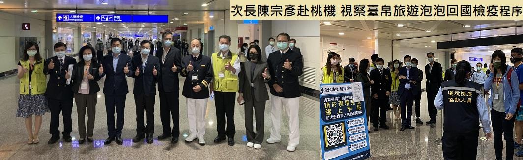 次長陳宗彥赴桃機 視察臺帛旅遊泡泡回國檢疫程序