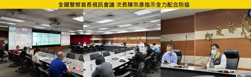 陳宗彥主持警政署全國警察首長視訊會議,指示全力配合執行防疫措施