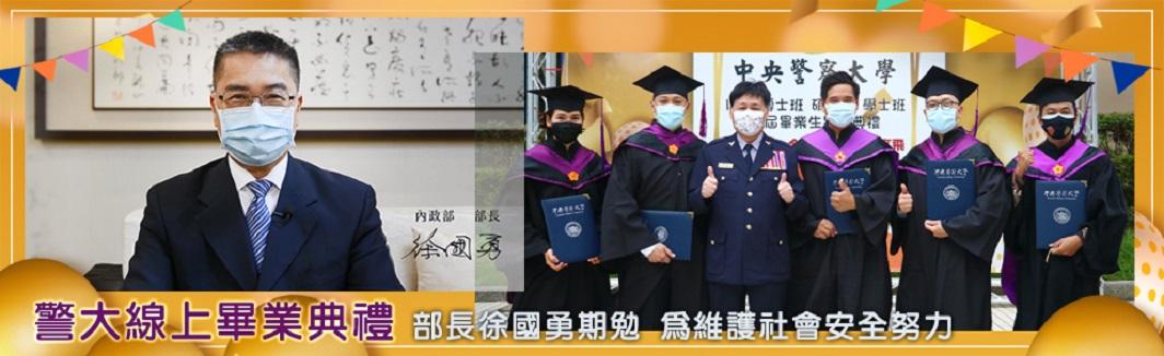 警大線上畢業典禮 徐國勇期勉為維護社會安全努力