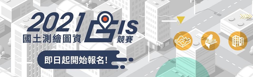 2021國土測繪圖資GIS競賽開跑