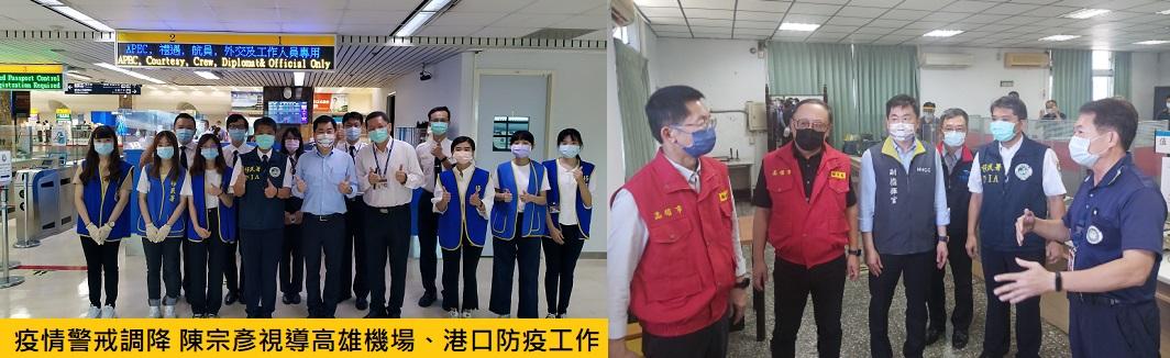 次長陳宗彥赴高雄 視導機場、港口防疫工作