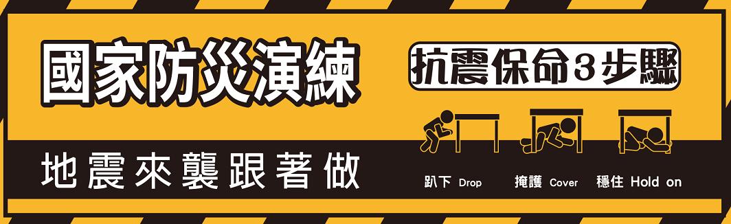 9/17國家防災演練 內政部提醒收到簡訊莫驚慌