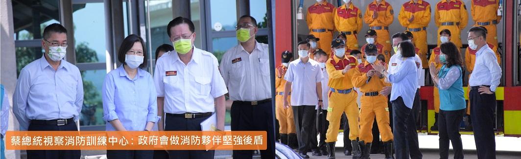 蔡總統視察消防訓練中心:政府會做消防夥伴堅強後盾
