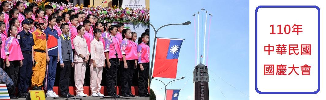 110年中華民國生日快樂!