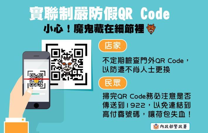 實聯制嚴防假QR Code