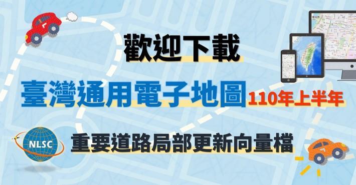 好康報報圖檔_臺灣通用電子地圖局部更新向量檔歡迎下載(110-1).jpg
