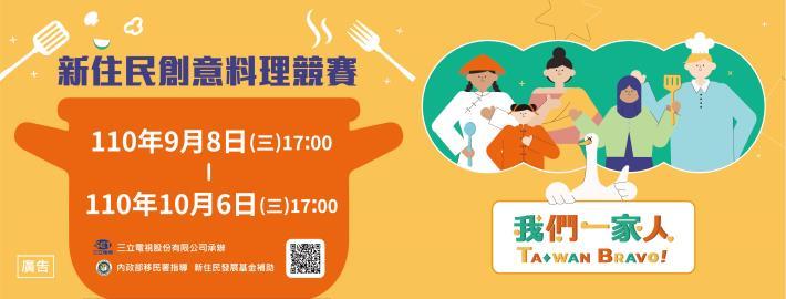 海報420x594中文_料理大賽.jpg