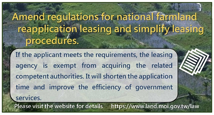 Amend regulations for national farmland reapplication leasing and simplify leasing procedures.