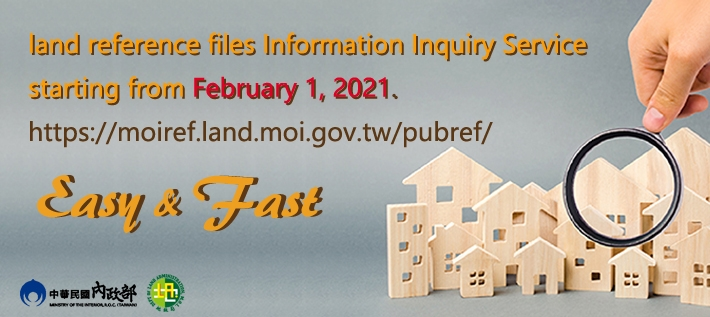 Free land reference files Information Inquiry Service starting from February 1, 2021.