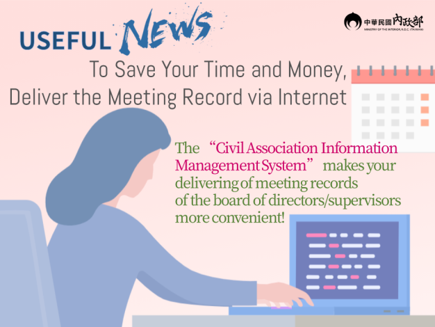 To Save Your Time and Money, Deliver the Meeting Record via Internet!.PNG