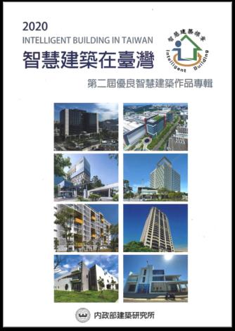 2020智慧建築在臺灣第二屆優良智慧建築作品專輯