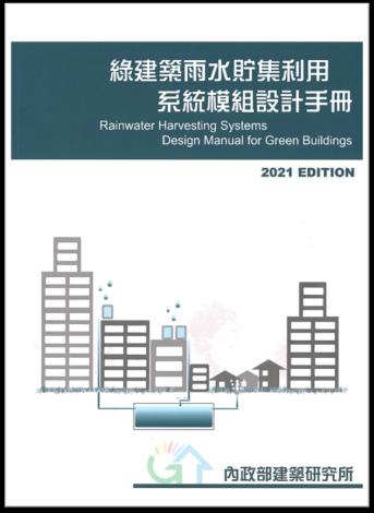 綠建築雨水貯集利用系統模組設計手冊2021Editio