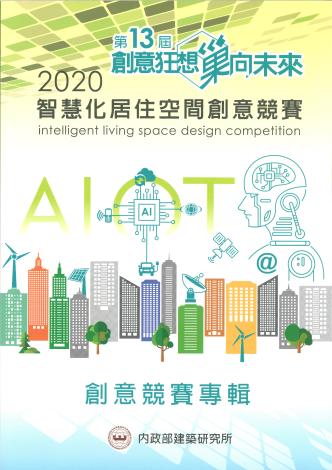 第十三屆「創意狂想巢向未來」2020智慧化居住空間創意競賽專輯