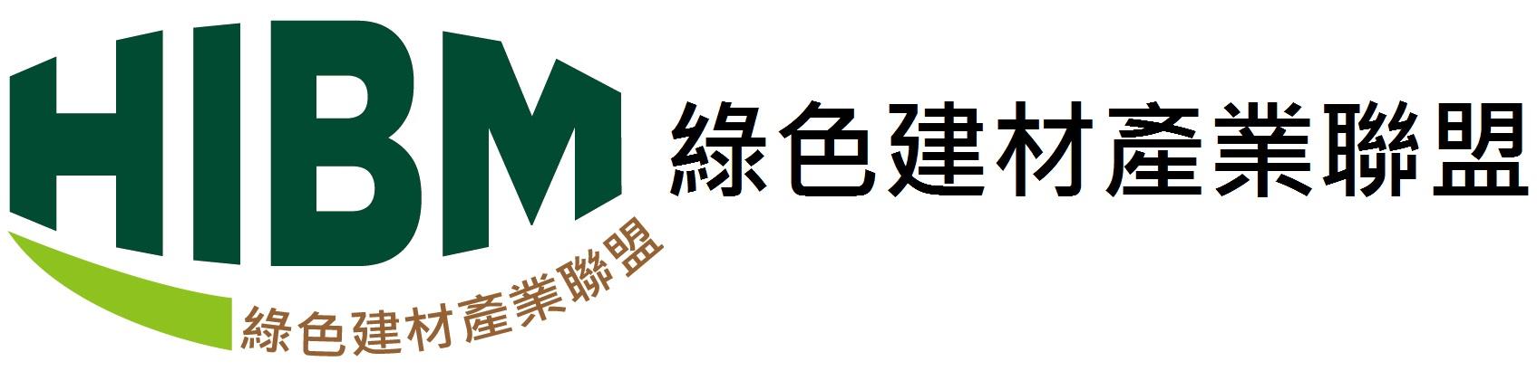 綠色建材產業聯盟