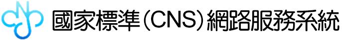 國家標準(CNS)網路服務系統