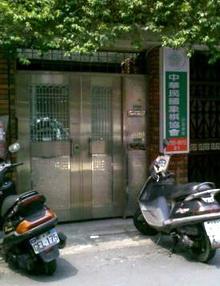 中華民國象棋協會