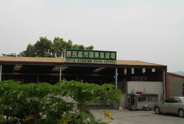 蔬果包裝集貨場