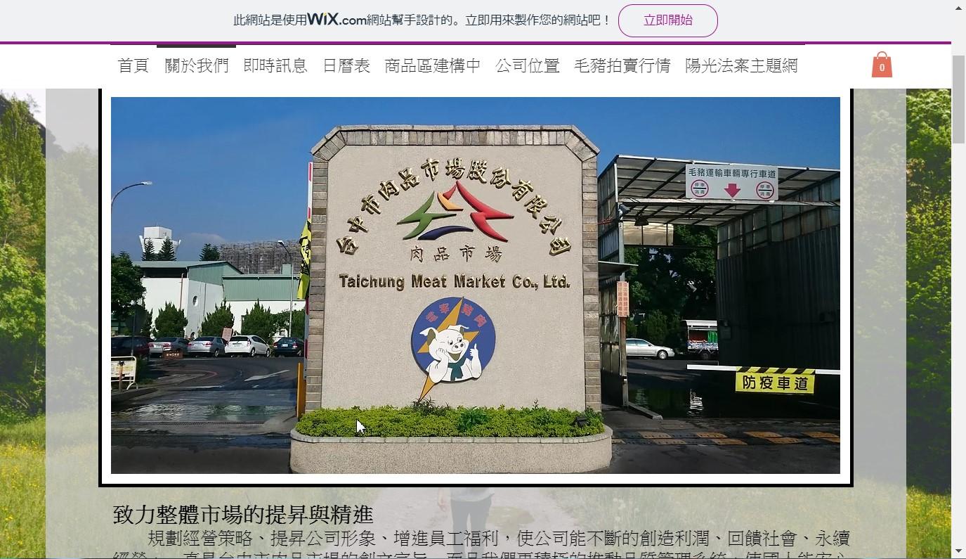 台中市肉品市場股份有限公司網站