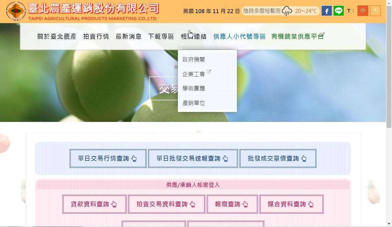 臺北農產運銷股份有限公司網站