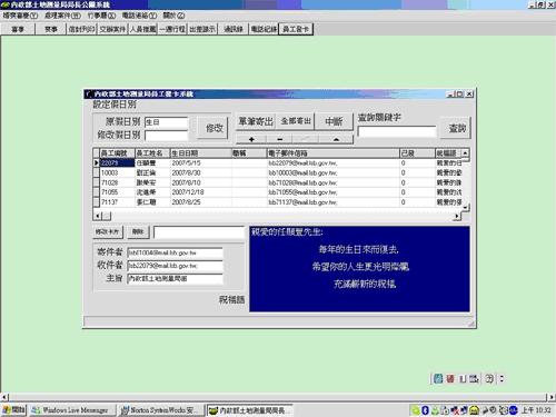 視窗版公關資訊管理系統畫面