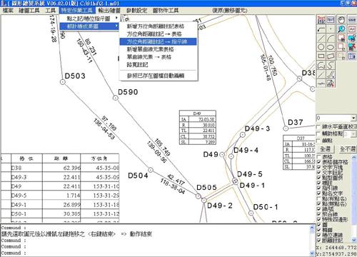 圖形繪製系統介面整合系統畫面
