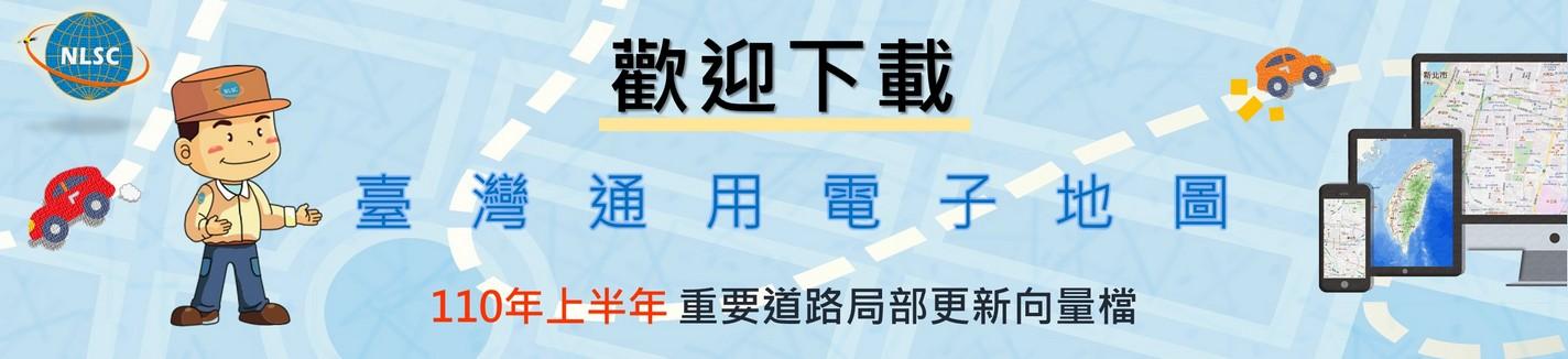 110年上半年臺灣通用電子地圖局部更新向量檔歡迎下載!