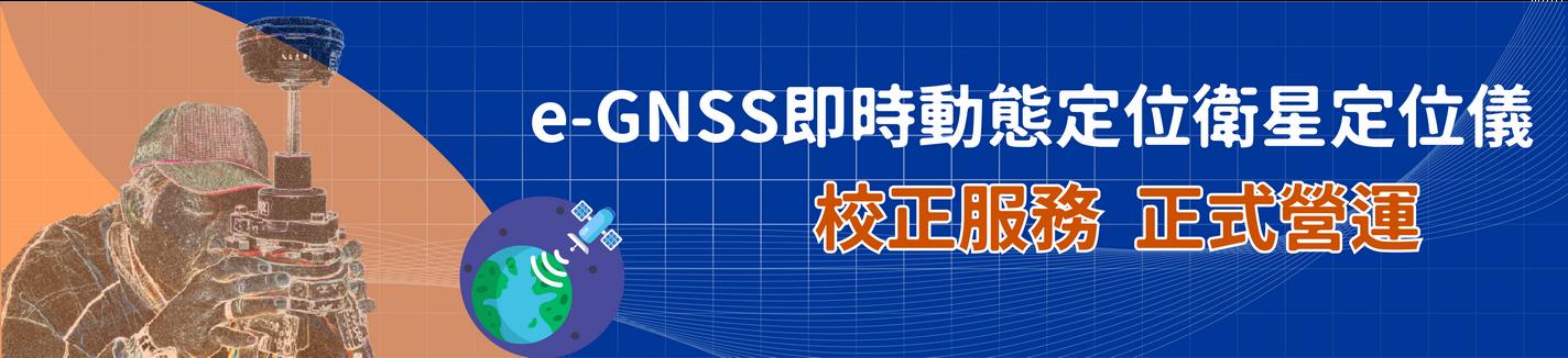 「e-GNSS即時動態定位衛星定位儀」校正項目自110年7月1日起正式營運