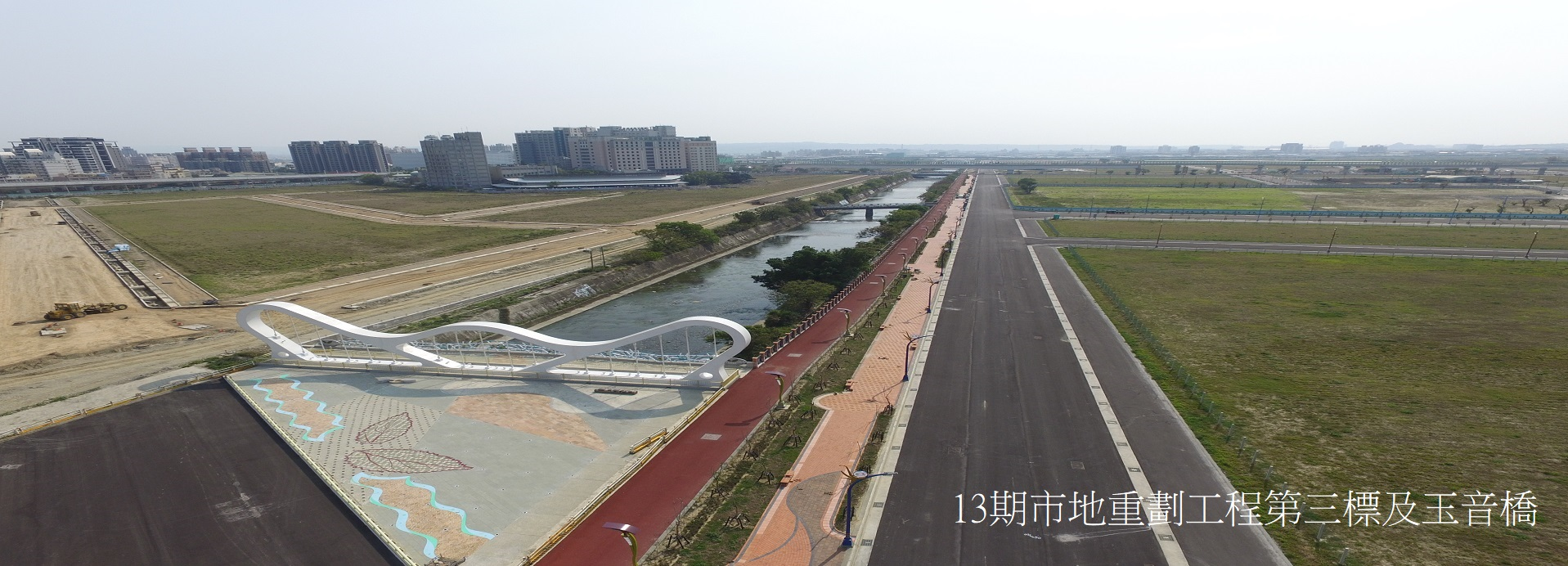 13期市地重劃工程第三標及玉音橋