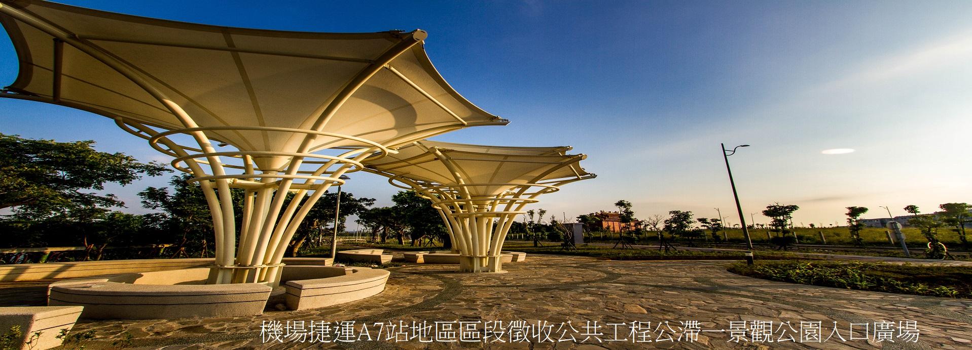 機場捷運A7站地區區段徵收公共工程公滯一景觀公園入口廣場