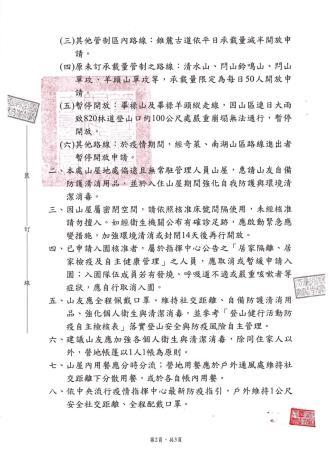 9月10日起山屋與生態保護區防疫管理疫情警戒第二級開放作為公告第2頁