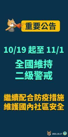 10月19日起至11月1日全國維持二級警戒